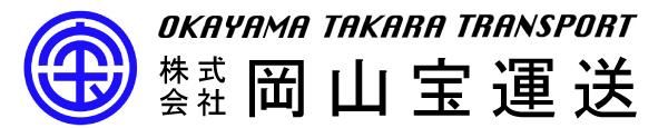 株式会社 岡山宝運送